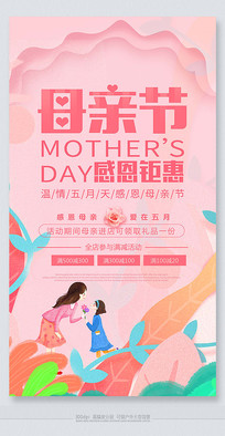 母亲节感恩钜惠活动海报素材