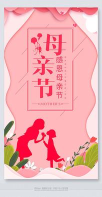 母亲节精美节日促销海报设计