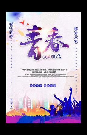 青春五四青年节海报