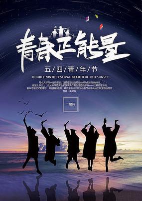 青春正能量五四青年节海报设计