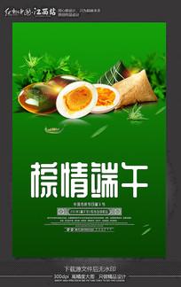 粽情端午宣传海报