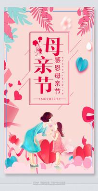 清新时尚母亲节节日气氛海报