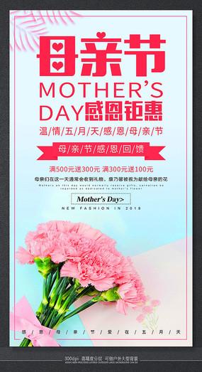 清新温情五月感恩母亲节海报