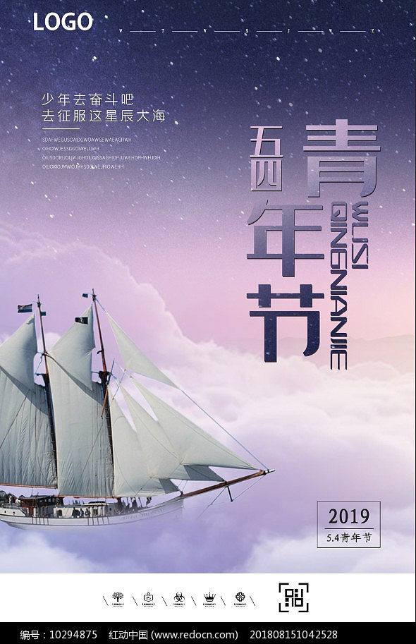 清新文艺五四青年节海报