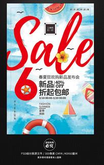 清新夏季夏日商场促销海报