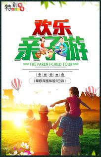 亲子游宣传海报设计