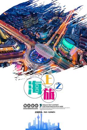 上海旅游宣传海报