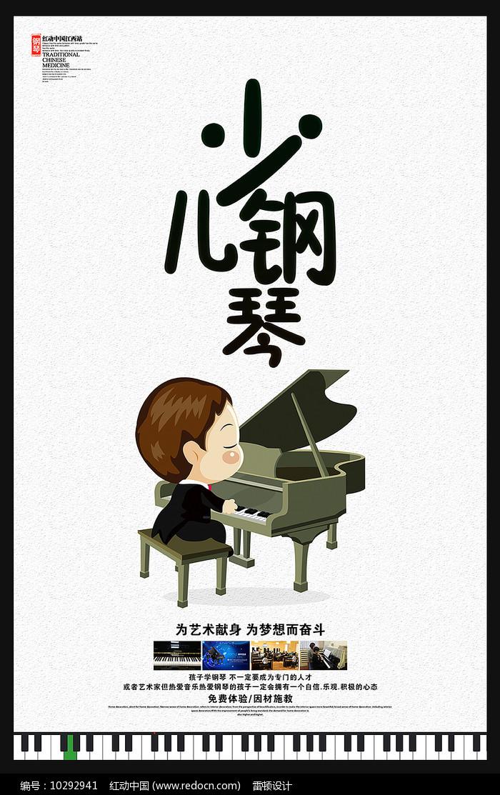 少儿钢琴海报设计图片