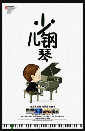 少儿钢琴海报设计