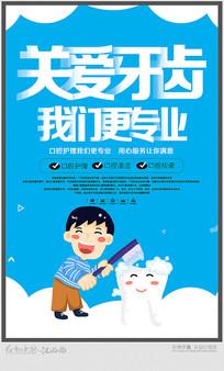 世界爱牙日海报