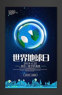 世界地球日蓝色海报设计