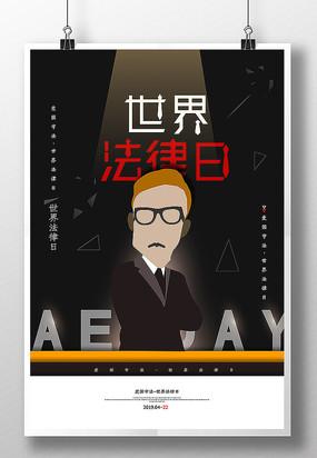 世界法律日原创海报模板