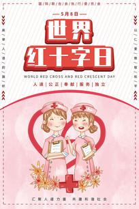 世界红十字日卡通海报