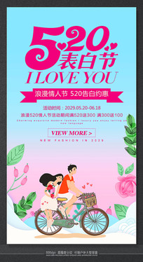 时尚520表白节节日活动海报