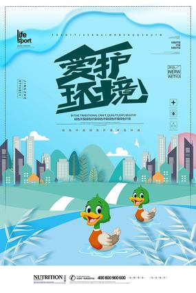 时尚大气爱护环境绿色环保海报