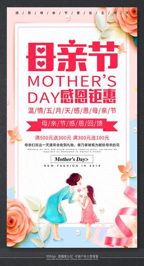 创意母亲节节日活动海报素材 PSD
