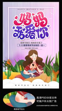 时尚大气母亲节海报设计