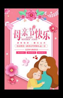 时尚大气母亲节活动促销海报