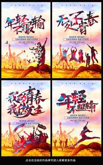 时尚大气青年节青春梦想海报