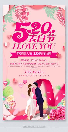 时尚精美520情人节海报 PSD