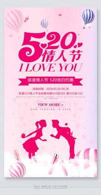时尚精美520情人节海报