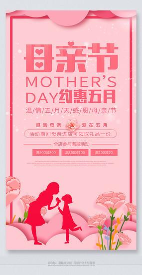时尚精美母亲节节日促销海报 PSD