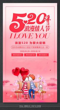 时尚浪漫520情人节宣传海报