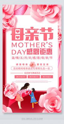 时尚母亲节节日促销海报素材