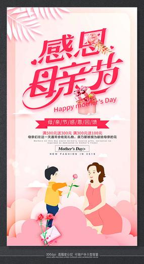 炫彩时尚感恩母亲大气节日海报 PSD
