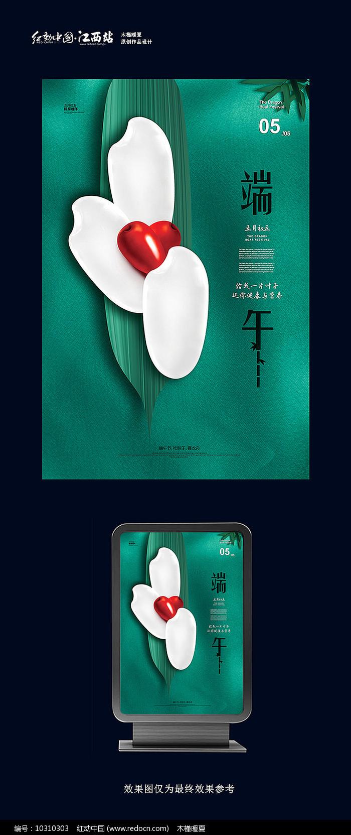 手绘端午节大米红枣粽子海报图片