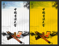 书法宣传海报设计