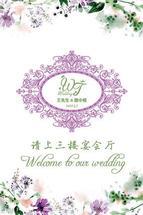 水彩花卉婚礼迎宾水牌设计