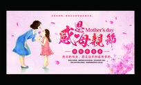 水彩卡通感恩母亲节展板