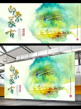 水彩印象内蒙古旅游海报