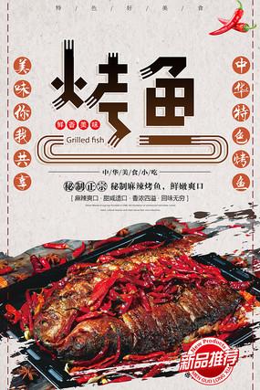 特色美食烤鱼海报