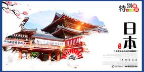 唯美日本旅游海报