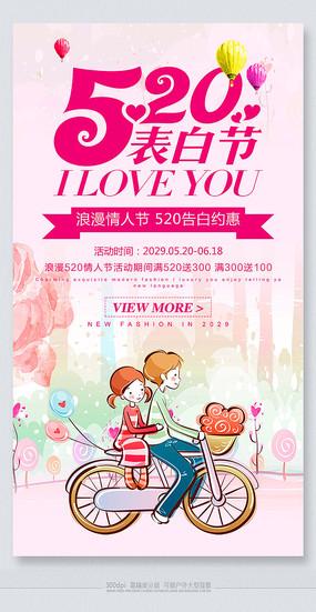 温馨520表白购物节海报设计 PSD