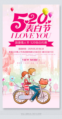 温馨520表白购物节海报设计