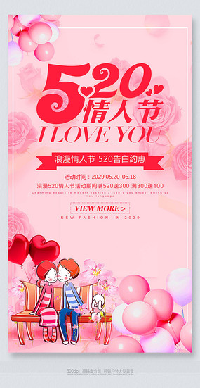 温馨520情人节主题海报 PSD
