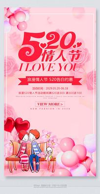 温馨520情人节主题海报