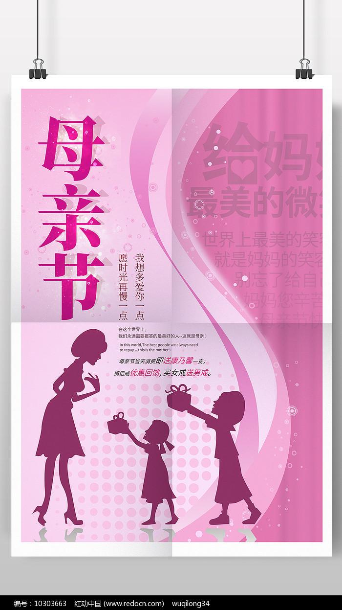 温馨感恩母亲节宣传海报展板psd模板