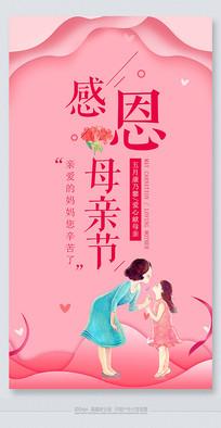 温馨五月感恩母亲节节日海报