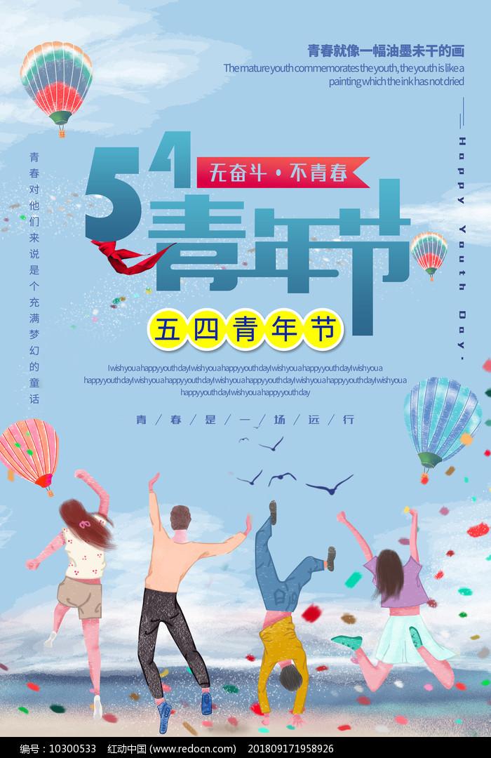 五四青年节卡通海报