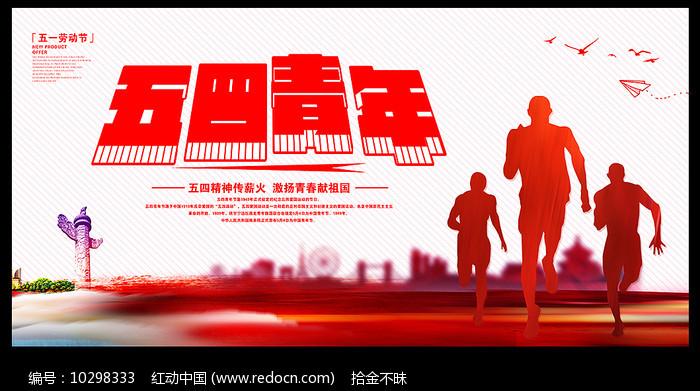 五四青年节宣传展板