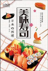 小清新日式美味寿司料理美食海报