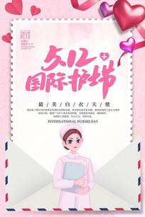 信纸国际护士节海报