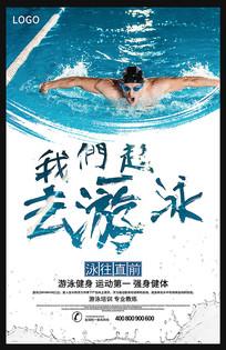 游泳宣传海报设计