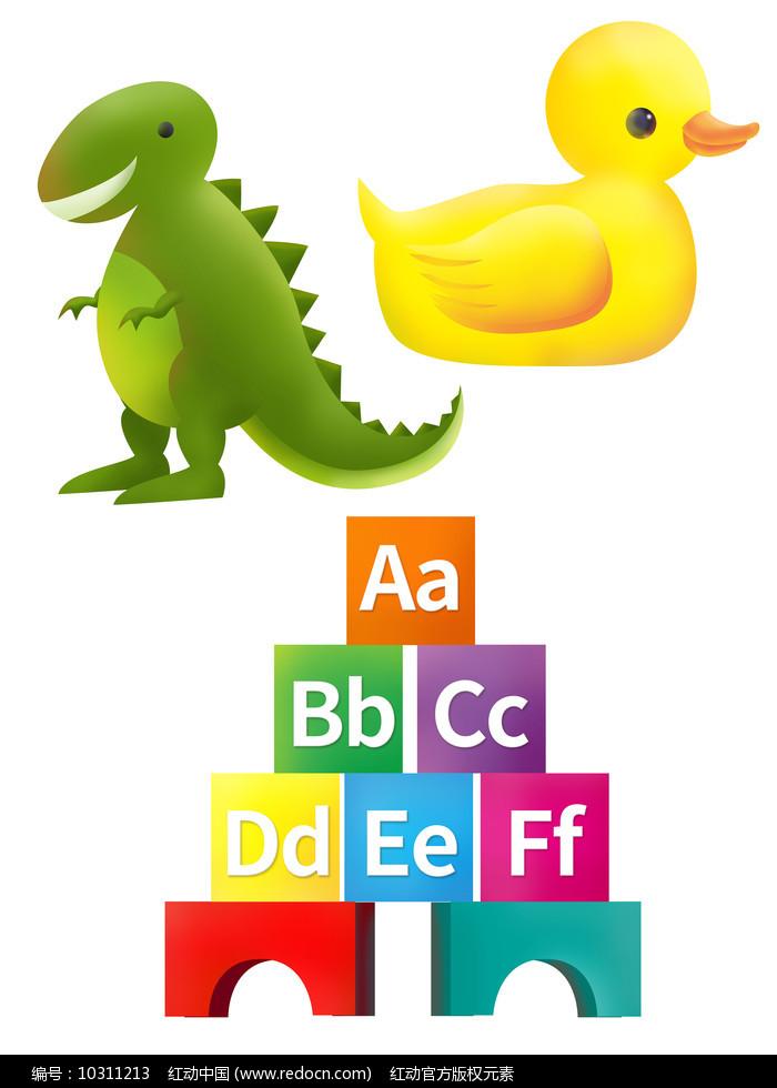 原创元素六一儿童节玩具恐龙鸭子积木图片