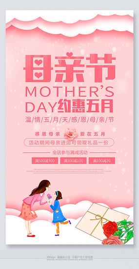 约惠五月感恩母亲节海报设计 PSD