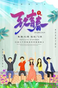 致青春青年节海报
